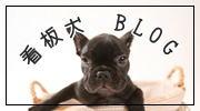 看板犬 BLOG