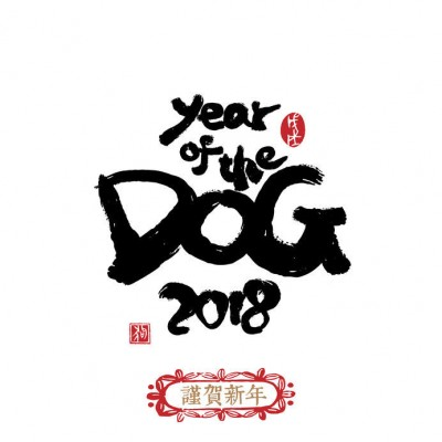 83524529 - asian calligraphy 2018 for asian lunar year. seal: year of the dog.